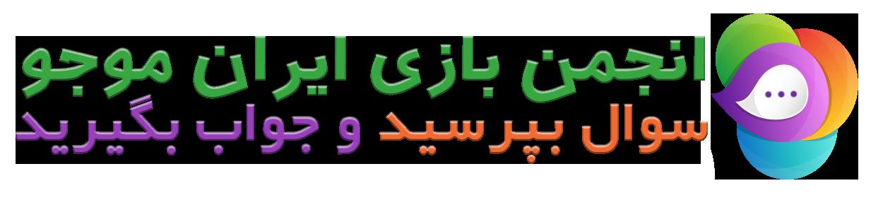 انجمن پرسش و پاسخ بازی های آنلاین موبایل ایران موجو لوگو